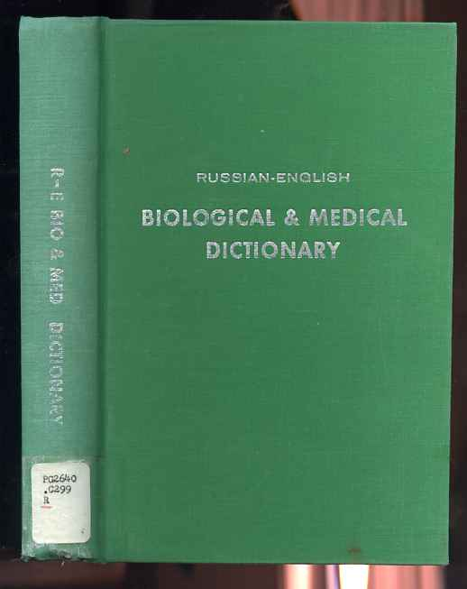 Image for BIOLOGICAL AND MEDICAL DICTIONARY Russian -- English