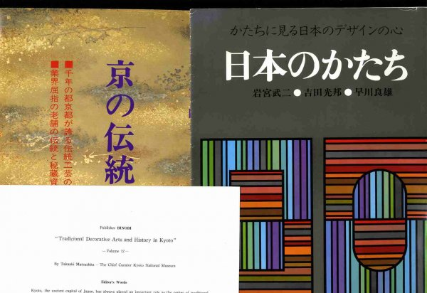 Image for TRADICIONAL [TRADITIONAL] DECORATIVE ARTS AND HISTORY IN KYOTO [VOLUME 12 ONLY] [LBC]