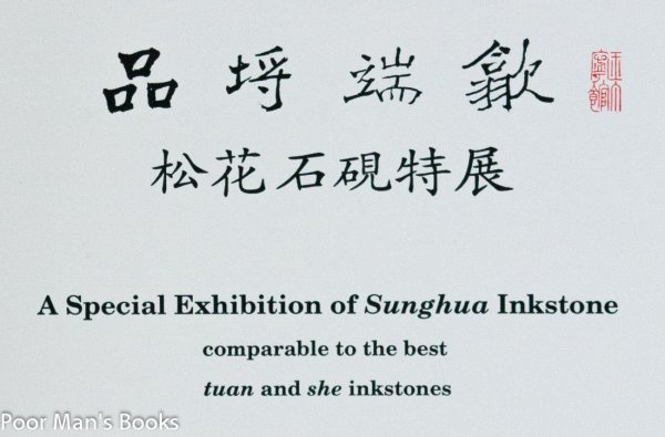 Image for PIN LIE DUAN SHE; A SPECIAL EXHIBITION OF SUNGHUA INKSTONE : COMPARABLE TO THE BEST TUAN AND SHE INKSTONES  Songhua shi yan te zhan = A Special exhibition of Sunghua inkstone : comparable to the best Tuan and She inkstones