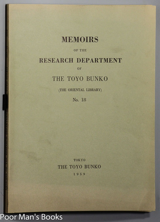 Image for MEMOIRS OF THE RESEARCH DEPARTMENT OF THE TOYO BUNKO (THE ORIENTAL LIBRARY) NO. 18