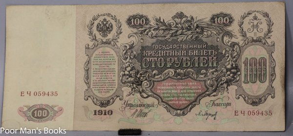 Image for A BEAUTIFULLY ENGRAVED 1910 IMPERIAL RUSSIAN 100 RUBLE NOTE WITH CLEAR CATHERINE WATERMARK.