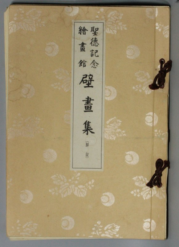 Image for MEIJI SHRINE. CATALOGUE OF THE PICTURES IN THE MEMORIAL PICTURE GALLERY, MEIJI JINGU, AND OTHERS