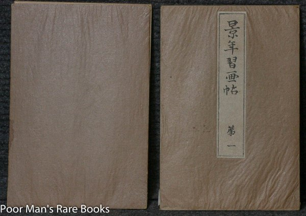 Image for TWO ALBUMS OF JAPANESE WOODBLOCK PRINTS [2 FANFOLD VOLS, 1905]