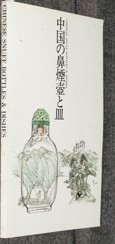 Image for An Exhibition Of Chinese Snuff Bottles From The Bob C. Stevens Collection 22nd To 31st October